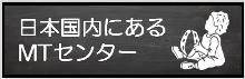 日本国内のセンター